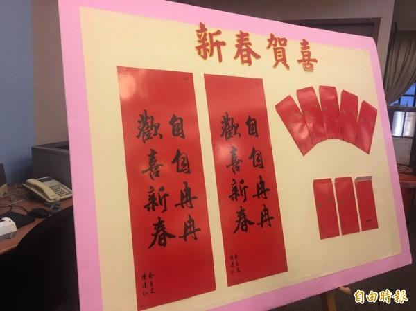 總統府昨公布春聯、紅包袋樣式。(記者蘇芳禾攝)