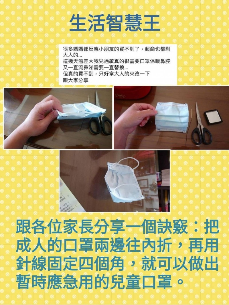 有家長動手DIY,把成人口罩改造成適合孩子戴的尺寸。(圖擷取自「農藝女孩看世界」臉書專頁)