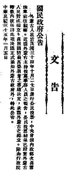 截圖自國民政府公報35:渝:951 ( 35.01.07 )