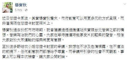 楊實秋在臉書針對悠遊卡事件發表看法。(圖擷自楊實秋臉書)