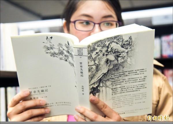 台灣作家吳明益以小說《單車失竊記》(英文版:The Stolen Bicycle)入選「曼布克國際獎」,成為台灣第一人。(資料照)