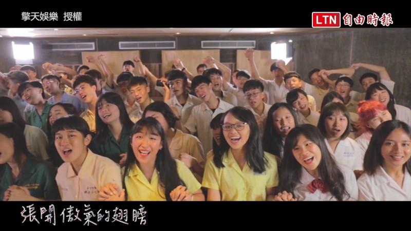 來自各地30間高中生們攜手合唱《飛鳥》。(圖片由擎天娛樂授權提供使用)