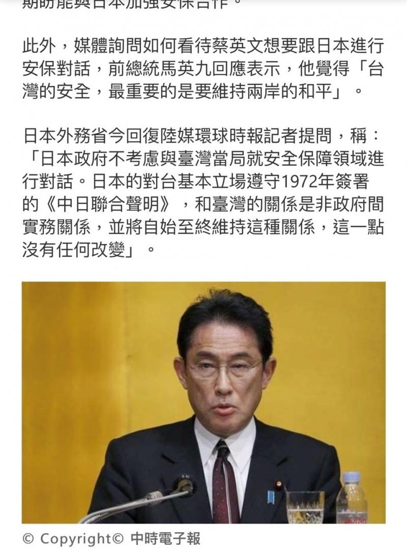 中國時報電子報引述中國環球時報報導,只稱「日本外務省」回應,用的卻是前任外相岸田文雄的照片。(取自網路)