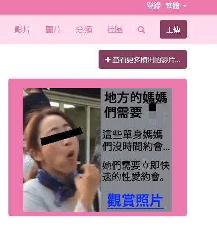 向挺同團體挑釁的口交姨,被當成色情網站廣告。(圖擷自PTT)