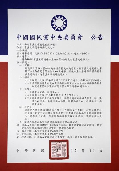 國民黨補選黨主席選舉公告。(記者叢昌瑾攝)