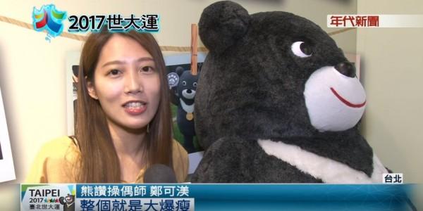 熊讚操偶師身分曝光,是個大正妹。(圖截自「年代新聞YouTube」)