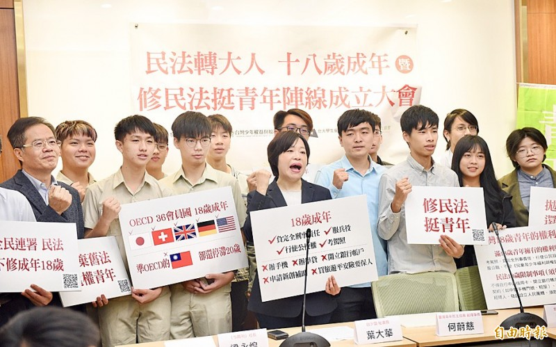 Members of civic groups at a news conference at the Legislative Yuan in Taipei yesterday promote an alliance in a bid to lower the legal age of adulthood to 18.   Photo: Peter Lo, Taipei Times