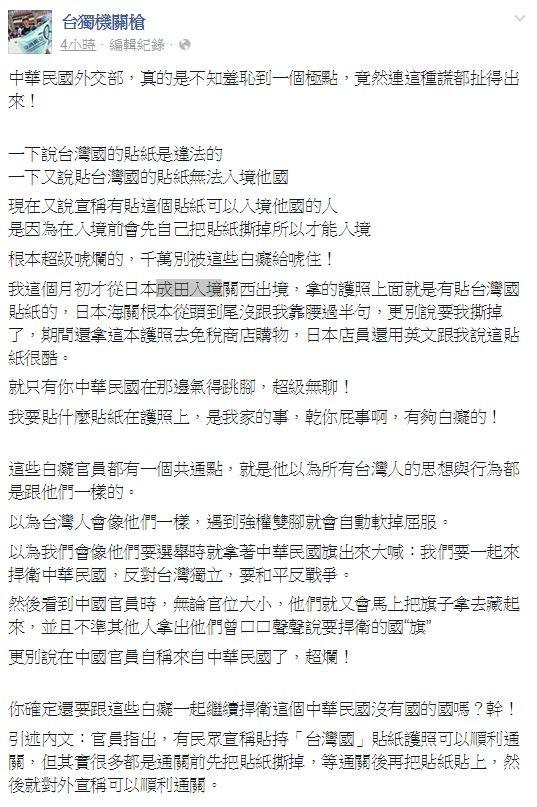 「台獨機關槍」在臉書PO文,表示月初才持「台灣國」護照從日本成田入境關西出境。(圖擷自台獨機關槍臉書)