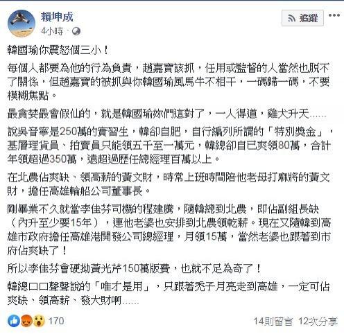 前台東市長賴坤成怒嗆韓國瑜「震怒個X小」!(擷取自賴坤成臉書)