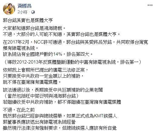黃國昌在臉書上指出「郭台銘其實也是媒體大亨」,並呼籲郭董若成為國民黨總統候選人,應該要全面退出媒體。(圖擷取自黃國昌臉書)