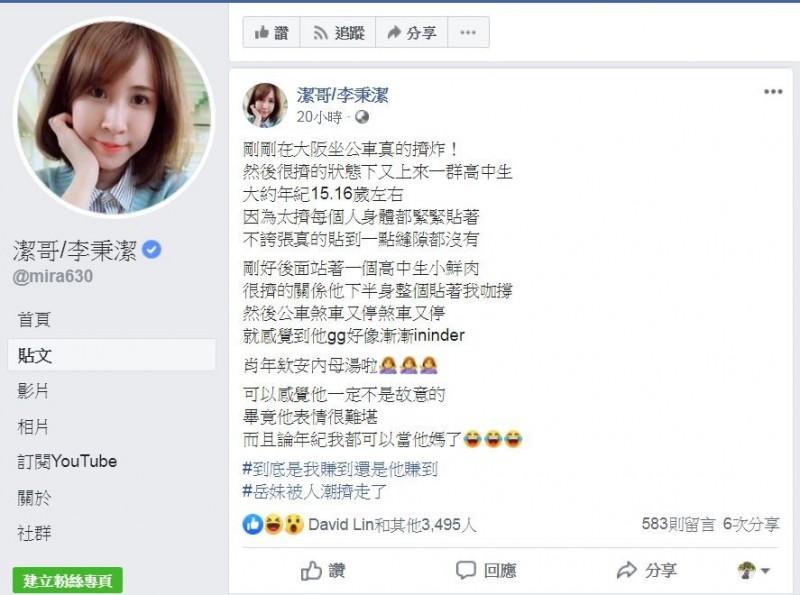 網紅在臉書發文,分享被小鮮肉「緊貼」的經歷。(圖擷自臉書潔哥/李秉潔)