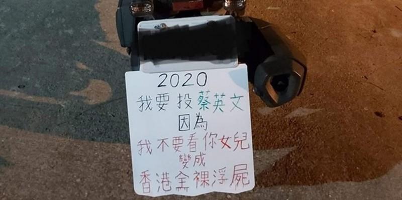 有民眾製作「警世擋泥板」,網友認為台灣絕對不能成為香港。(圖擷取自打馬悍將粉絲團)
