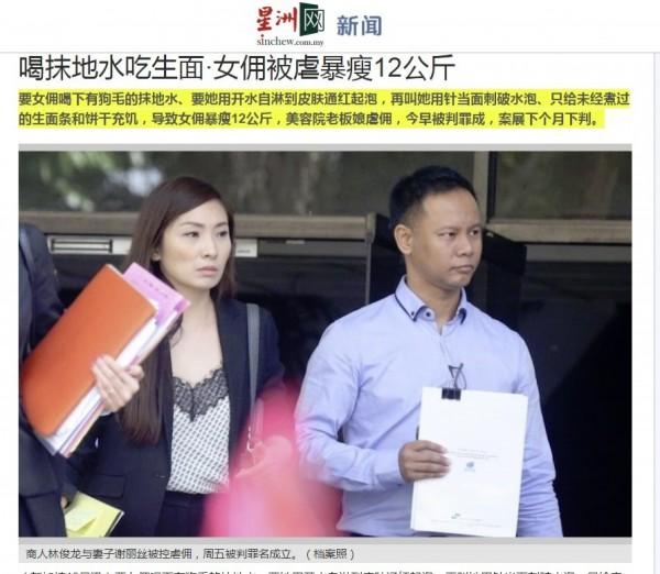 新加坡一名美容院老闆娘及其老公2016年虐待女傭,左為老闆娘謝麗絲,右為丈夫林俊龍。(翻攝自星洲網)