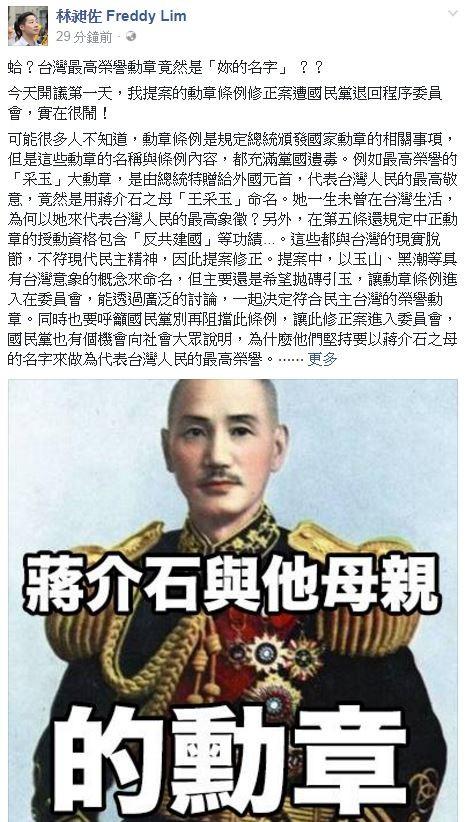 林昶佐在臉書上提到,可能很多人不知道,代表國家榮譽的勳章充滿「黨國遺毒」。(翻攝自臉書)