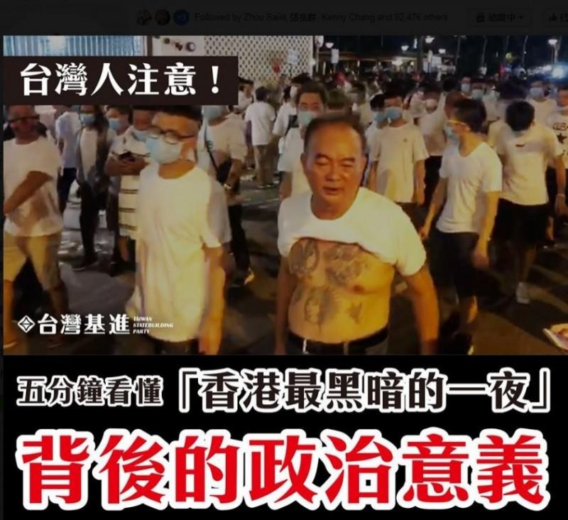 香港今日凌晨大批白衣人無差別攻擊市民,台灣基進籲以此為鑑,強調中共十分擅長利用幫派犯罪力量,在港台等地建立據點。(圖取自Facebook)