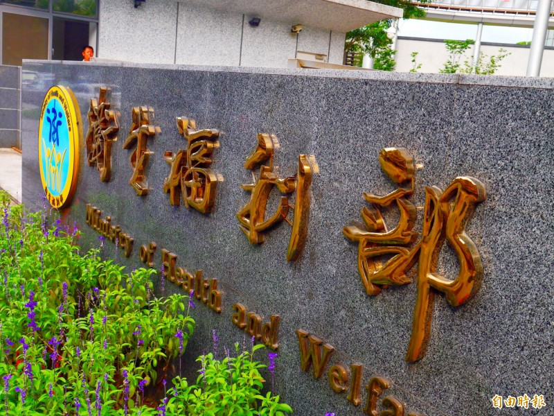 最近有民眾收到「中華民國人口福利部寄出年金繳費通知」,衛福部提醒這是詐騙通知,千萬不要繳費。(資料照)