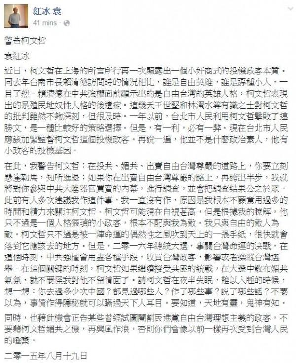 袁紅冰警告柯文哲。(圖擷自袁紅冰臉書)