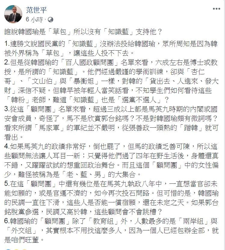范世平表示,這個「顧問團」被稱為「老、藍、男」大集合,還說若郭台銘脫黨參選、民調比韓高,這些顧問有可能會跳槽。(圖擷取自范世平臉書)
