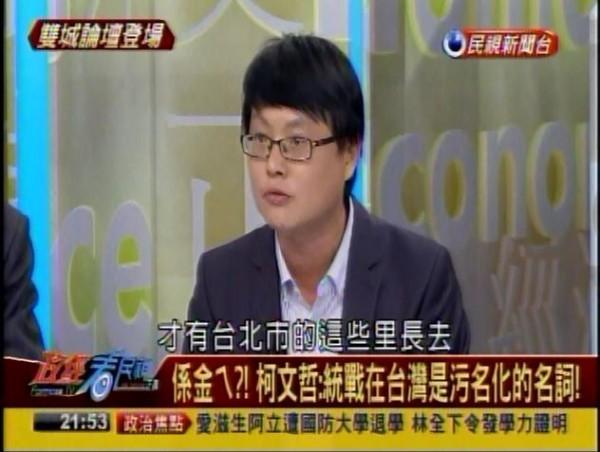 陳奕齊說,民進黨政府要好好思考如何面對這些「中國白蟻」,統戰如此無孔不入,所以柯文哲說統戰被汙名化,其實年輕人都聽不下去。(圖擷自政經看民視)