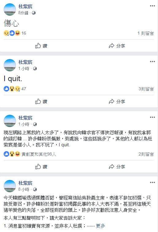 杜紫宸18日晚間在臉書連發3篇文,表示許多韓粉很偏激,甚至有人說他向韓求官不得狹怨報復,讓他傷心表示「我不玩了,I quit」。(擷取自杜紫宸臉書)