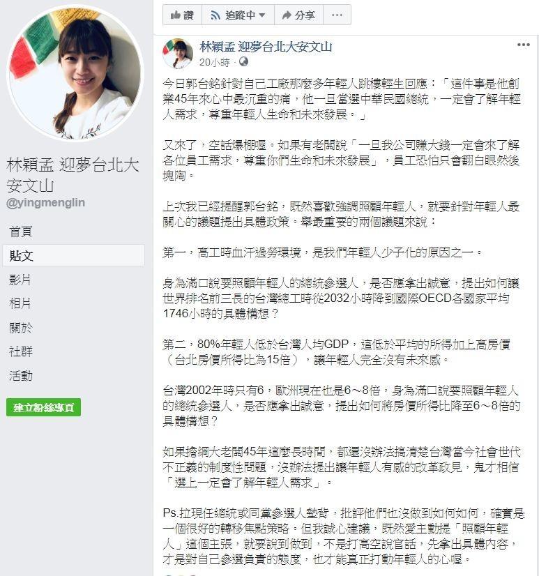 台北市議員林穎孟在臉書發文痛批郭台銘「空話爆棚」。(圖擷取自林穎孟臉書)