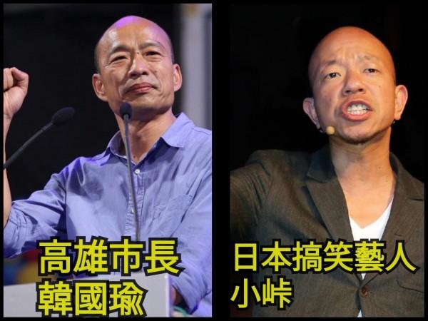 臉書粉絲專頁日前分享了一張高雄市長韓國瑜,與日本搞笑藝人小峠英二的對比合成圖,問網友「這兩人像不像」?(圖擷取自臉書粉絲專頁「色色的日本人的歐吉桑」)