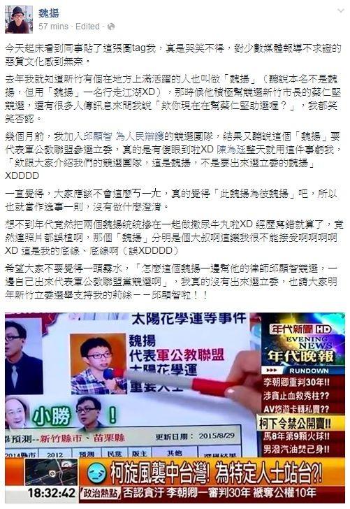 魏揚在臉書抱怨自己照片被媒體誤植。(圖擷自臉書)