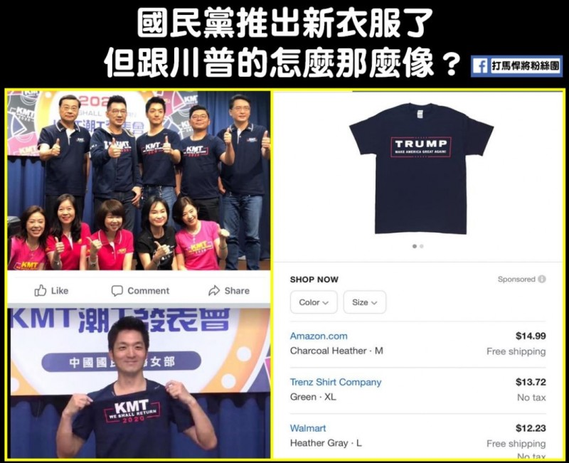 國民黨日前新亮相的潮T遭質疑抄襲川普競選T恤。(圖擷自打馬悍將臉書粉絲團)