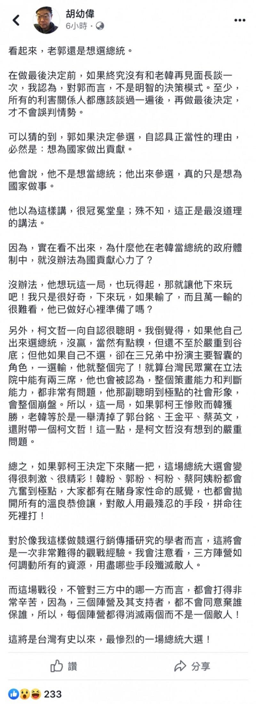 文化大學新聞系主任胡幼偉今在臉書發文,斷言「2020將會成為台灣史上最慘烈大選」。(圖翻攝自胡幼偉臉書)