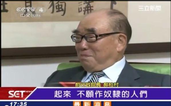 郝柏村接受央視專訪,在訪問中高唱中國國歌「義勇軍進行曲」。(圖擷取自三立新聞)