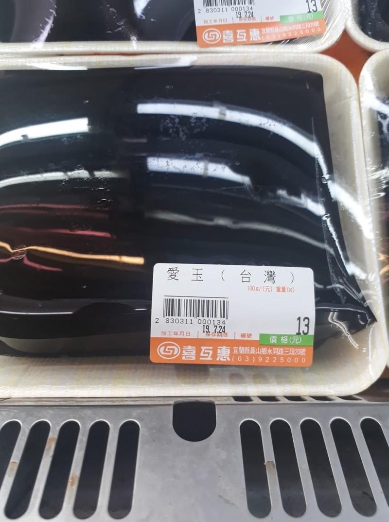 網友PO照指出,地方超市架上的仙草凍錯標成愛玉。(擷取自「爆廢公社」臉書社團)