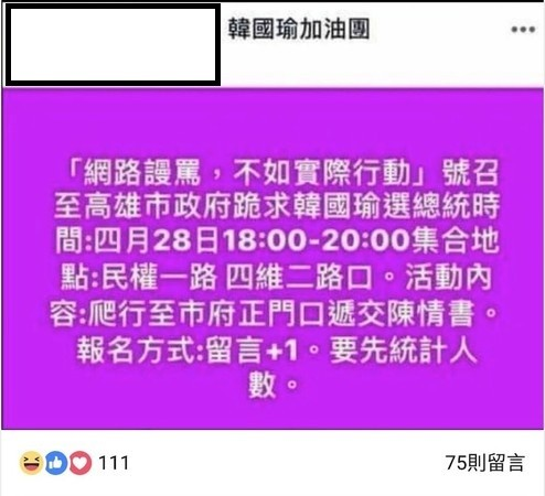 有韓粉揪團「爬進市政府」遞交陳情書,「跪求」韓國瑜出來參選總統。(圖擷取自臉書「韓國瑜加油團」)