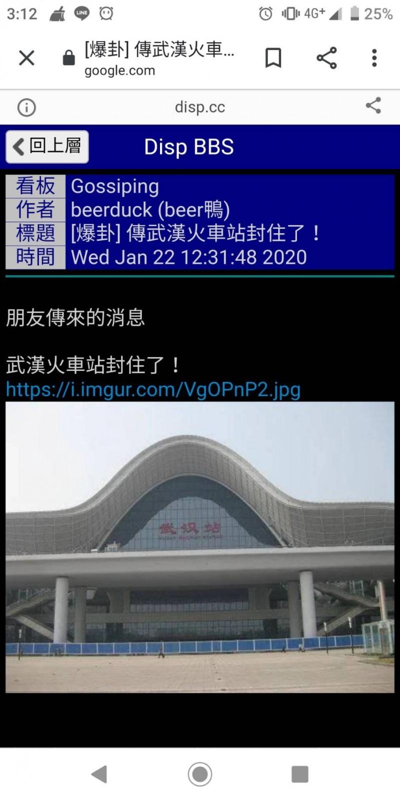 武漢火車站驚傳封站,網友眾說紛紜,也有部分網友懷疑是造謠。(圖擷取自PTT)
