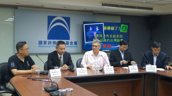 國民黨智庫今日召開記者會指出,臉書是台灣社會最普遍使用的社群媒體,目前每月活躍用戶數高達1800萬,但自從民進黨執政後,台灣臉書已經進入「綠色恐怖」時期。(圖由國民黨智庫提供)