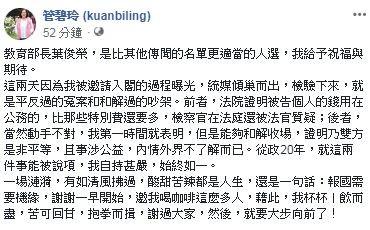 立委管碧玲今在臉書發文,祝福葉俊榮。(圖擷取自臉書)