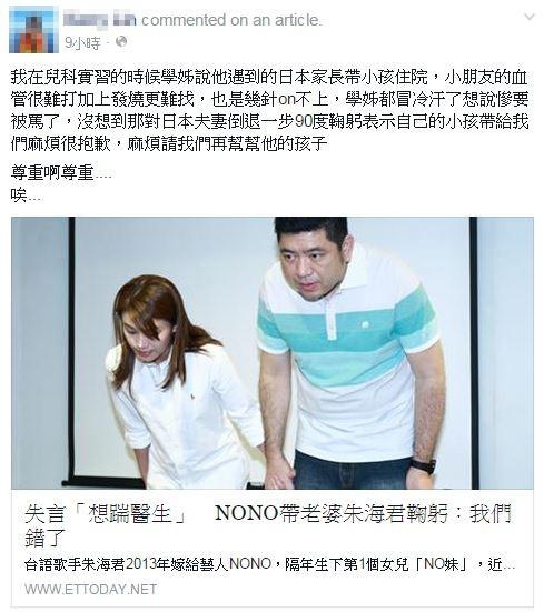 護理師表示,日本夫妻對於醫護人員態度與朱海君截然不同。(圖擷自臉書)