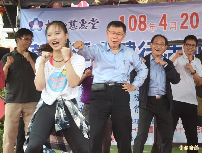 台北市長柯文哲今出席「2019年萬人淨山健行暨孝親感恩成年禮活動」,並與民眾一同跳熱身操。(記者方賓照攝)