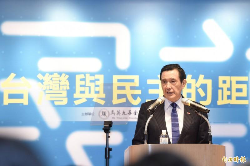 前總統馬英九出席台灣與民主的距離研討會並致詞。(記者叢昌瑾攝)