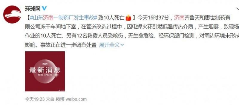 中國山東省濟南市今(15)日下午一處藥廠發生火警,目前有10名工作人員死亡,12名消防人員嗆傷。(圖擷取自微博)