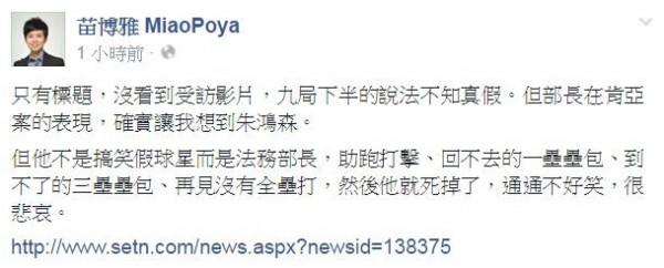 法務部長羅瑩雪昨天一連串脫序表現,讓社民黨發言人苗博雅想起前職棒球員「朱鴻森」。(圖擷自苗博雅臉書)