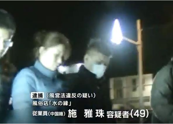風俗店員工,49歲的中國籍女子施雅珠。(圖擷取自東北放送)