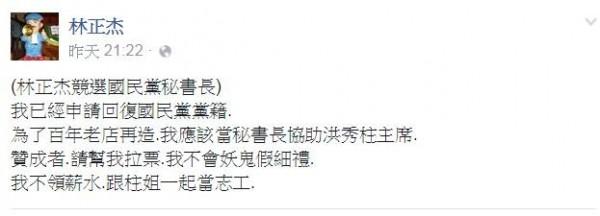 林正杰在臉書上稱願意擔任國民黨秘書長。(圖片擷取自林正杰臉書)
