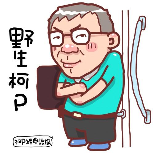 網友捕捉野生柯P。(圖由柯p經典語錄提供)