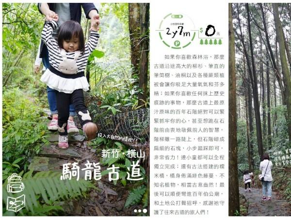 「小小孩愛自然輕旅行」電子書,頁面上包括每個自然景點的難易度、悅悅造訪時的年齡、停車便利性、費用、林相生態或海洋生態。選左下方的地圖圖示即可開啟已完成定位的Google Map,馬上可導航前往。(圖由曾偉婷提供)