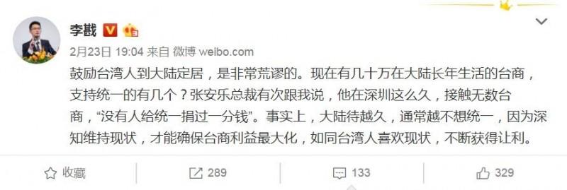 李戡提到,在中國待得越久的台商,越不想要台灣被中國統一。(圖擷取自李戡微博)