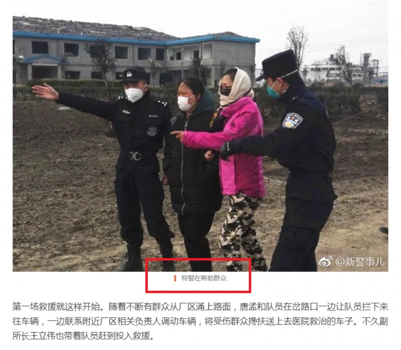中國官媒事後雖未出面道歉或澄清,但已偷偷將圖說「特警協助轉運傷者」,改成「特警在幫助群眾」。(圖擷取自微博)