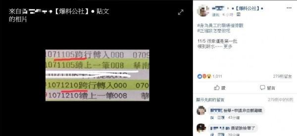 黃男誠實告訴新人公司可能「未如期發薪」,因而遭老闆解雇。(擷取自爆料公社)