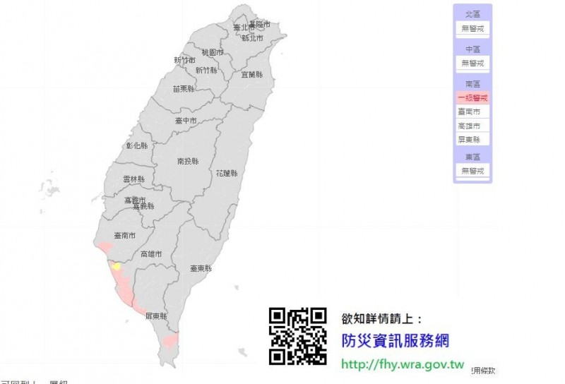 水利署對台南市、高雄市、屏東縣發布1級淹水警示。(圖擷取自水利署)