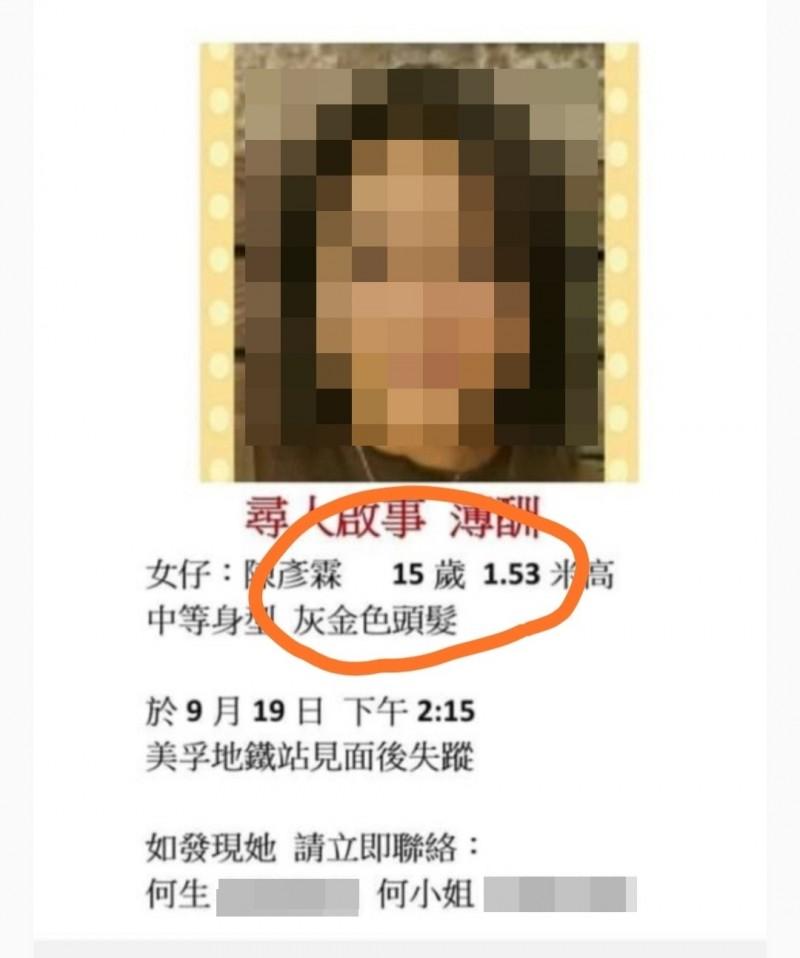 香港近日浮屍案件頻傳,有傳聞指與反送中有關,今證實9月19日失蹤的15歲少女陳彥霖,正是9月22日上午發現的全裸女浮屍,整起案件疑點重重。(照片擷取自連登討論區)