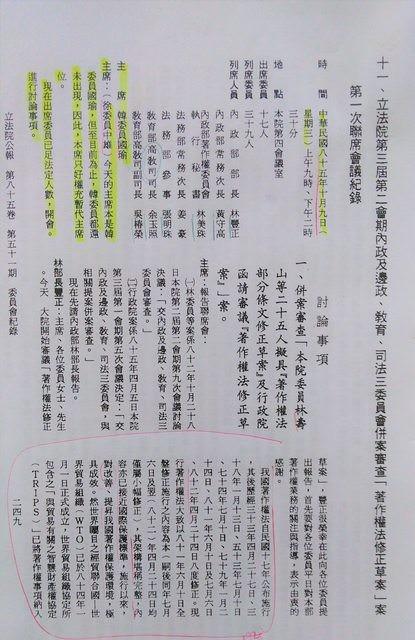 有網友在PTT上爆料,韓國瑜過去當立委時,擔任會議主席的他竟不知何故缺席重大法案審查;圖為當時的會議紀錄。(圖擷取自PTT)